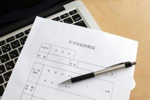 [年次有給休暇管理簿]の作成と保存義務