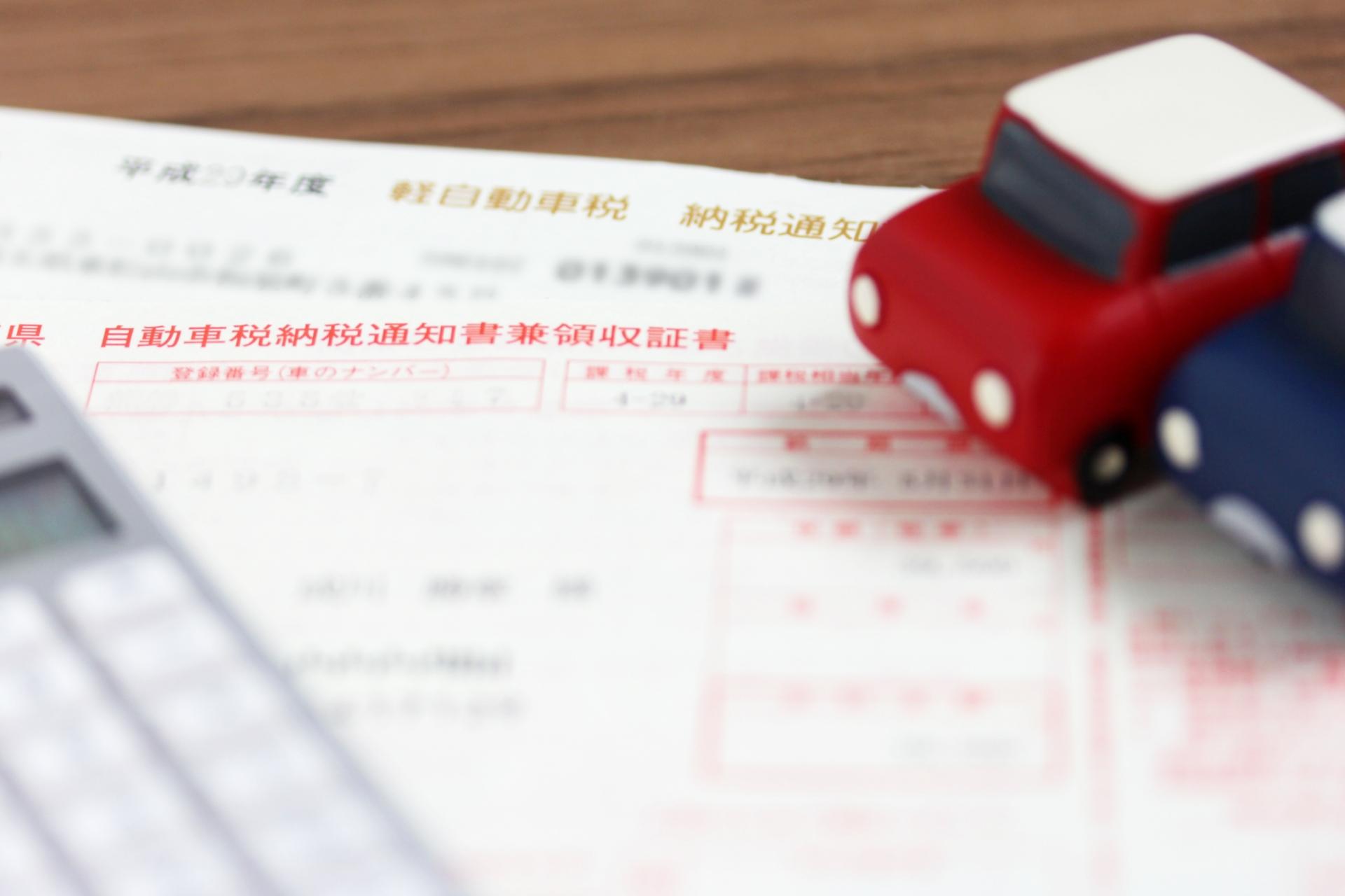 車検のとき、納税証明書は添付不要!?