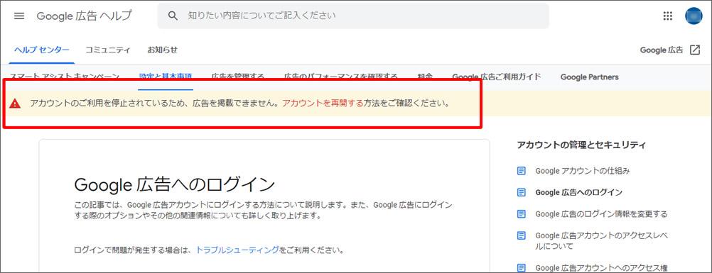 Google 広告アカウントは利用停止状態!?理由と再開について