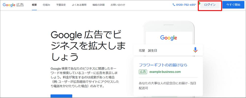Google広告アカウント再開-2