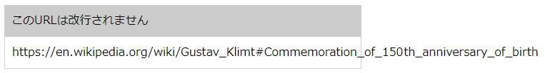 URLの自動改行をなんとかしたいときのCSS-1