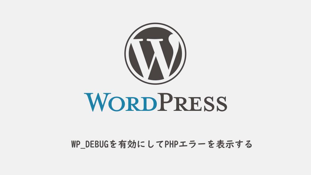 WP_DEBUGを有効にしてPHPエラーを表示する