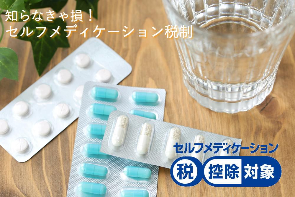 医薬品を買ったら~知らなきゃ損!セルフメディケーション税制|確定申告