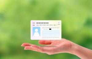 マイナンバーカードには4種類ものパスワードがある!