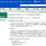 新型コロナで10万円給付、オンライン申請ならマイナンバーカードが必須