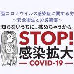 新型コロナウイルス感染症に関する労務~安全衛生と労災補償~