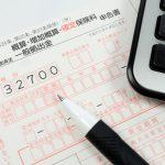 労働保険の年度更新とは?~令和2年度は申告・納付期限が延長されました