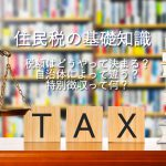 住民税の疑問解決!税額はどうやって決まる?自治体によって違う?特別徴収って何?