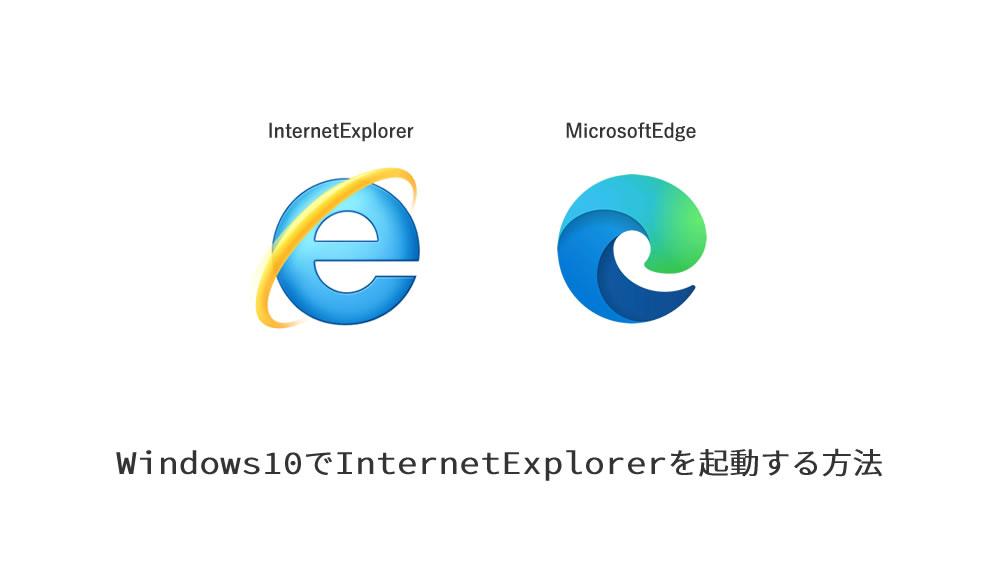 Windows10でIEを起動させる方法