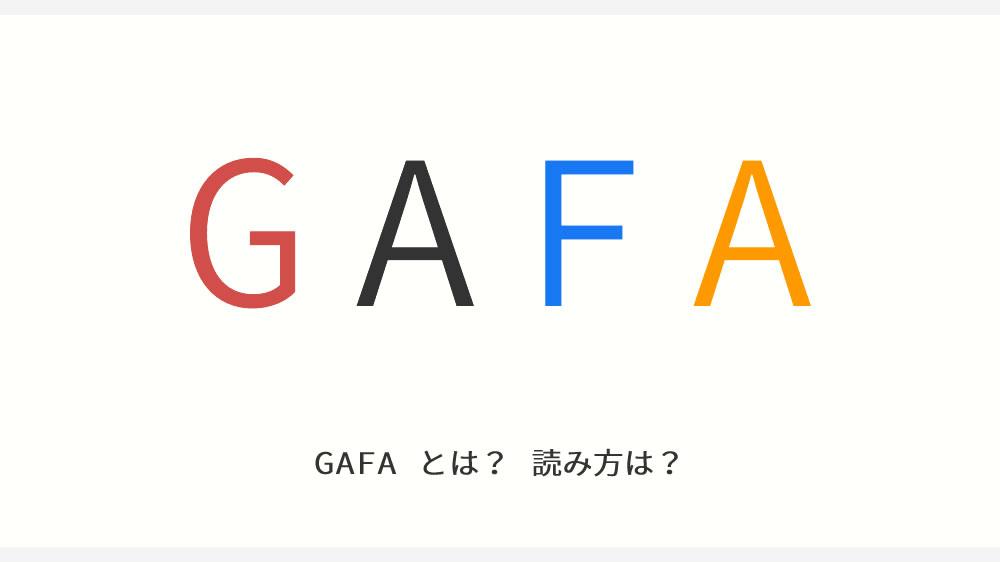 「GAFA」とは?なんと読むの?