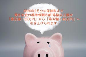 厚生年金保険の最高等級引上げで高所得者の給料手取り額が減る?!