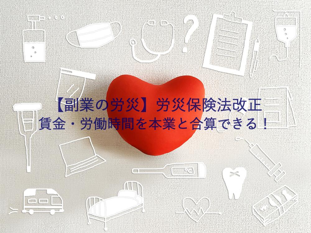【副業の労災】賃金・労働時間を本業と合算できる!労災保険法改正