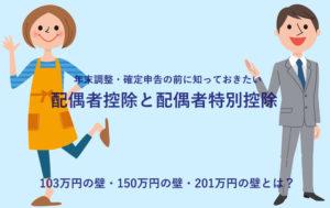 配偶者控除と配偶者特別控除、103万円の壁をわかりやすく解説|年末調整