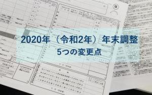 2020年(令和2年)年末調整|5つの変更点をまとめてチェック