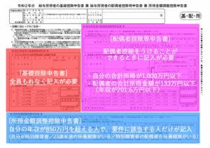 基礎控除申告書兼配偶者控除等申告書兼所得金額調整控除申告書の書き方イメージ図