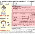 家族パターン別図解でわかりやすい!配偶者控除と配偶者特別控除申告書の書き方と要件|年末調整2020