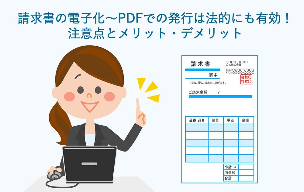 請求書の電子化~PDFでの発行は法的に有効?注意点とメリットデメリット