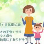夫婦共働き子育て世帯、子どもは父と母のどちらの扶養にするのが得?