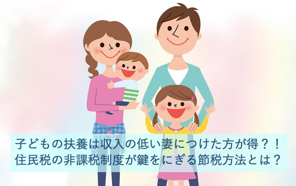子どもの扶養は収入の低い妻につけた方が得?!住民税の非課税制度が鍵の節税方法とは?