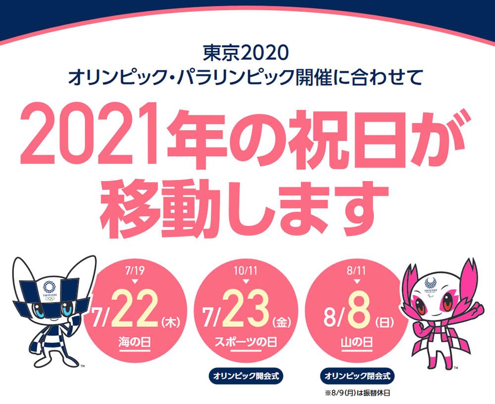 そのカレンダー、間違ってない?2021年は祝日の移動に要注意!