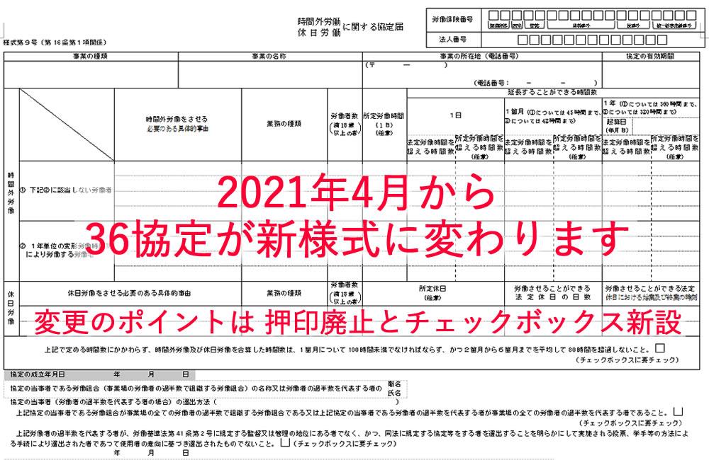 2021年4月から36協定が新様式に!ポイントは押印廃止とチェックボックス新設