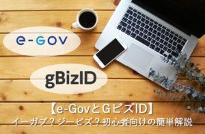 【e-GovとGビズID】イーガブ?ジービズ?何それ?初心者向けの簡単解説
