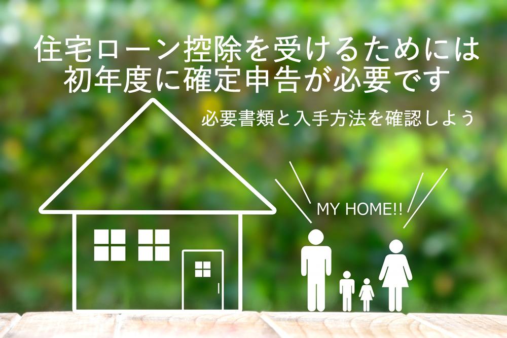 住宅ローン控除を受けるための確定申告~必要書類と入手方法