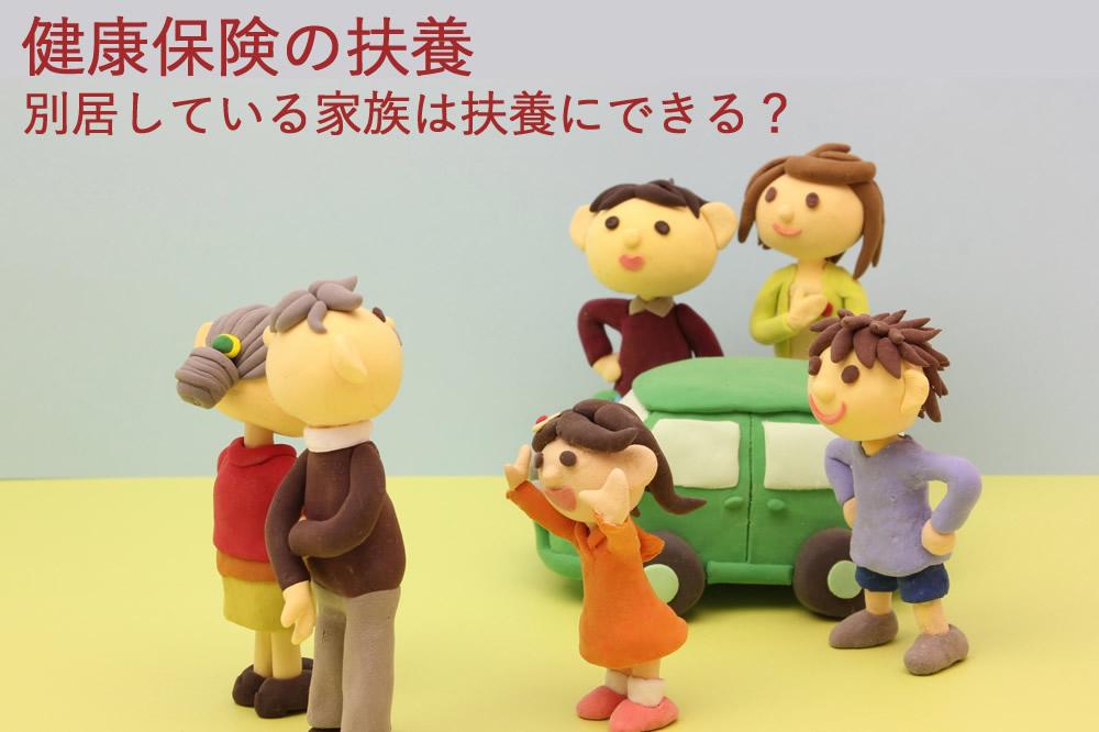 別居している家族を健康保険の扶養に入れることは可能?要件は?