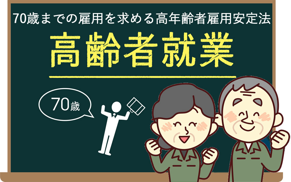 定年制廃止!?70歳までの雇用努力義務~高年齢者雇用安定法【2021年4月施行】
