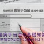 傷病手当金の基礎知識~申請のための4つの条件とは?