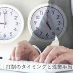 タイムカードの打刻タイミングと残業代(時間外手当)の関係|出勤簿管理