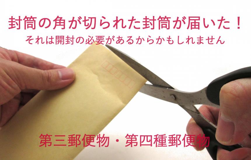 封筒の角が切られた封筒が届いたのはなぜ?それは開封の必要があるから