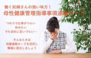 つわりで仕事を休みたい。働く妊婦の味方!母健連絡カードとは?