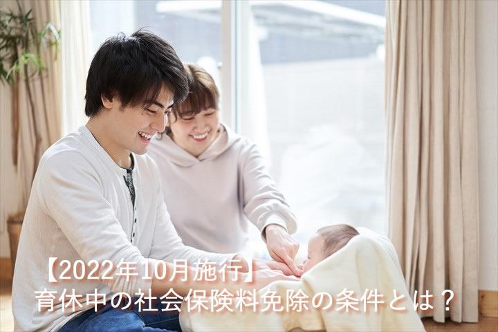 【2022年施行】育休中の社会保険料が免除される条件とは?月末に休んだ方が得?!