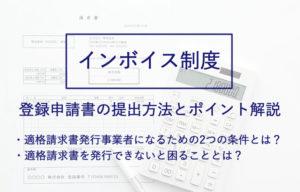 適格請求書発行事業者になるための2つの条件とは?登録申請書の提出方法とポイント解説