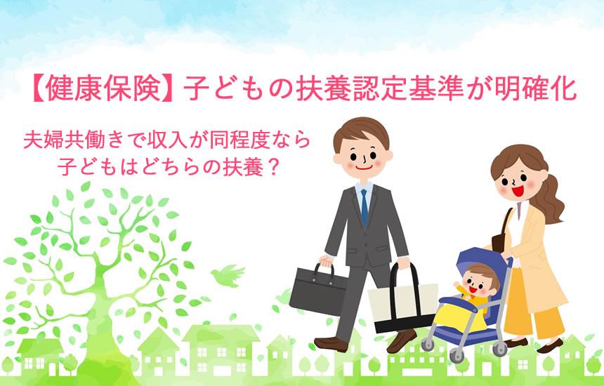 【健康保険】夫婦共働きで収入が同程度なら子どもはどちらの扶養?基準が明確化