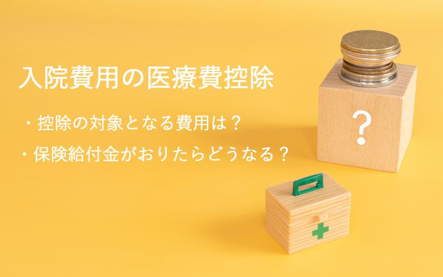入院費用の医療費控除~保険金がおりたら申請できない場合も?!