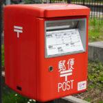 手紙やはがきは土曜配達がなくなり、郵便配達にかかる日数が長くなる?!
