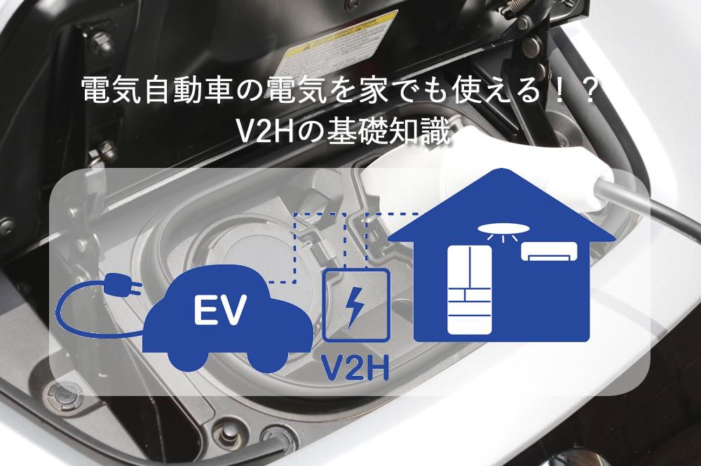 電気自動車の電気を家でも使える!?V2Hの基礎知識